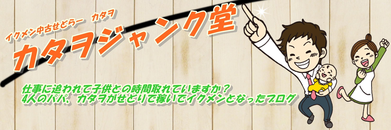 イクメン中古せどらーカタヲジャンク堂